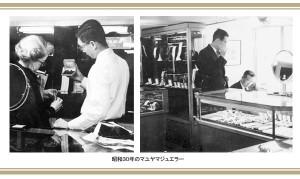 マユヤマジュエラーの歴史2