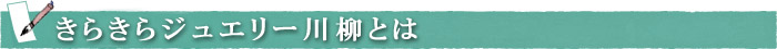 senryu_line1