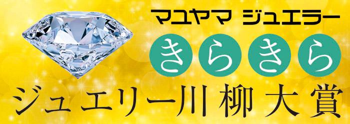 senryu_logo2