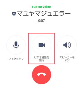 「LINE通話リクエスト」受信画面
