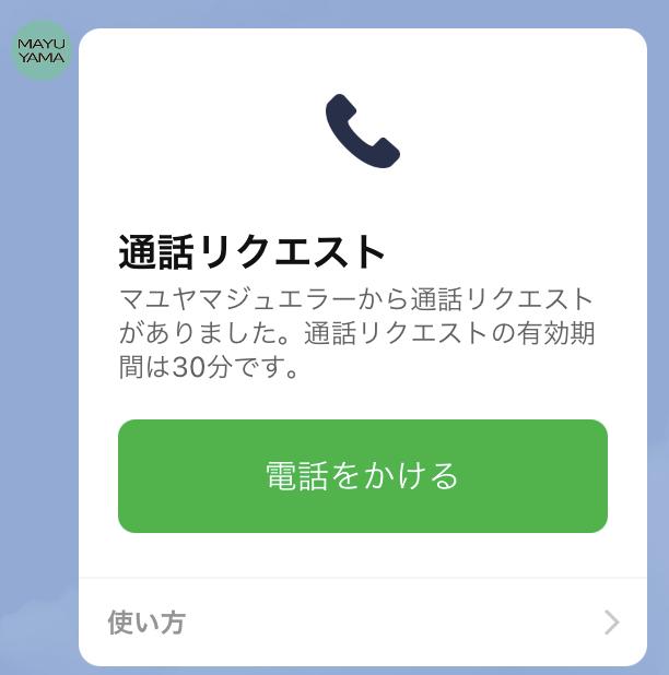 LINE通話リクエスト画面