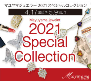 2021 Special Collection